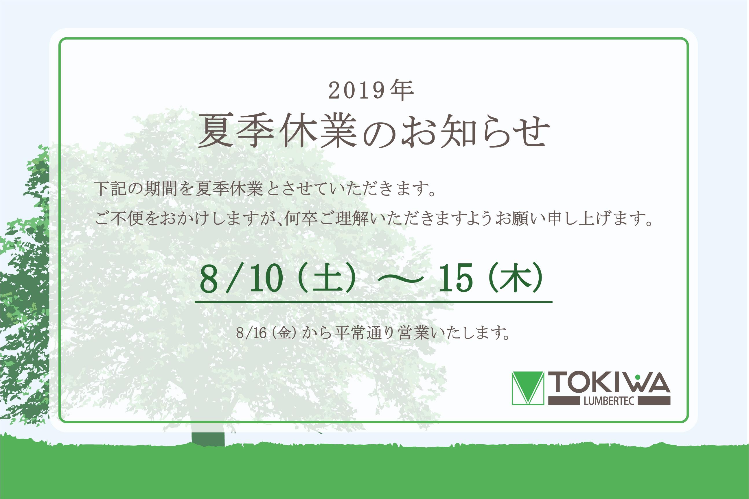 2019年 夏季休業のお知らせ